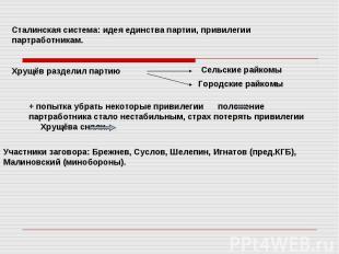Сталинская система: идея единства партии, привилегии партработникам.Хрущёв разде