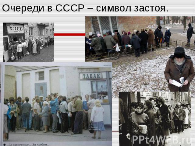 Очереди в СССР – символ застоя.