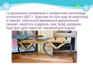 I-е доказанное упоминание о изобретении велосипеда относится к 1817 г.. Впрочем
