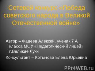Сетевой конкурс «Победа советского народа в Великой Отечественной войне» Автор –