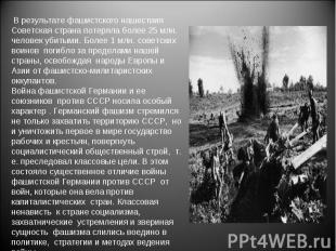 В результате фашистского нашествия Советская страна потеряла более 25 млн. челов
