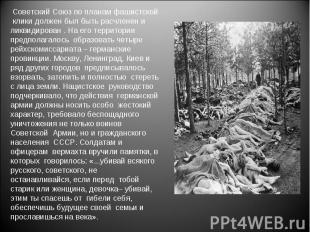 Советский Союз по планам фашистской клики должен был быть расчленен и ликвидиров