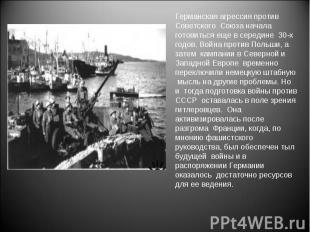 Германская агрессия против Советского Союза начала готовиться еще в середине 30-
