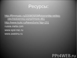 Ресурсы: http://filmmusic.ru/2008/05/09/fotoxronika-velikoj-otechestvennoj-vojny