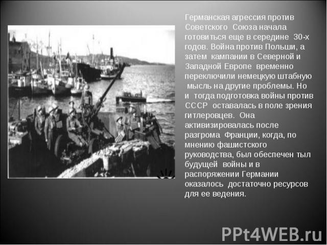Германская агрессия против Советского Союза начала готовиться еще в середине 30-х годов. Война против Польши, а затем кампании в Северной и Западной Европе временно переключили немецкую штабную мысль на другие проблемы. Но и тогда подготовка войны п…