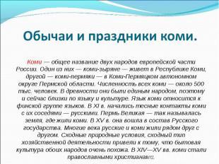 Обычаи и праздники коми. Коми — общее название двух народов европейской части Ро