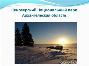 Кенозерский Национальный парк.Архангельская область.