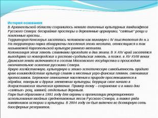 История основанияВ Архангельской области сохранилось немало типичных культурных