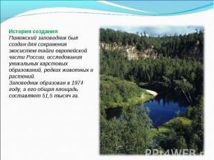 История созданияПинежский заповедник был создан для сохранения экосистем тайги е