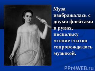 Муза изображалась с двумя флейтами в руках, поскольку чтение стихов сопровождало