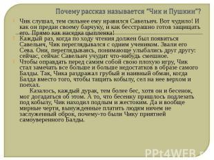 """Почему рассказ называется """"Чик и Пушкин""""? Чик слушал, тем сильнее ему нравился С"""