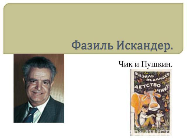 Фазиль Искандер. Чик и Пушкин.