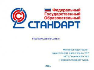 Федеральный государственный образовательный стандарт Материал подготовлен замест