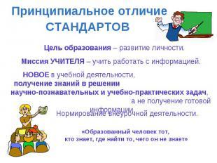 Принципиальное отличие СТАНДАРТОВ Цель образования – развитие личности.Миссия УЧ