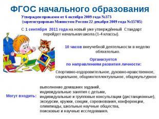 ФГОС начального образования Утвержден приказом от 6 октября 2009 года №373 (заре