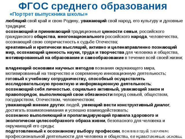ФГОС среднего образования любящий свой край и свою Родину, уважающий свой народ, его культуру и духовные традиции; осознающий и принимающий традиционные ценности семьи, российского гражданского общества, многонационального российского народа, челове…