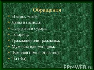 Обращения «Пани», «пан»Дамы и господа;Сударыни и сударь;Товарищ;Гражданин или гр