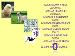 Сколько лет в яйце цыплёнку,Сколько крыльев у котёнка,Сколько в алфавите цифр,Ск