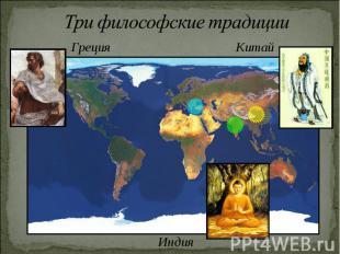 Три философские традиции ГрецияКитайИндия