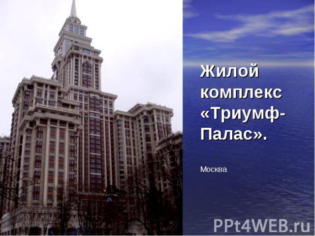 Жилой комплекс «Триумф-Палас».Москва