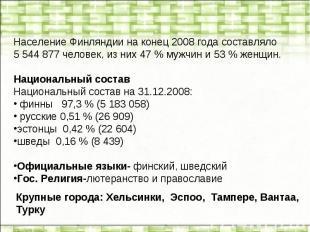 Население Финляндии на конец 2008 года составляло 5544877 человек, из них 47%