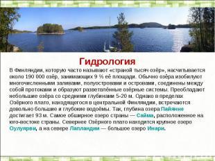 ГидрологияВ Финляндии, которую часто называют «страной тысяч озёр», насчитываетс