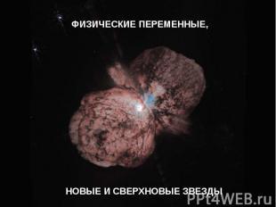 Физические переменные, новые и сверхновые звезды