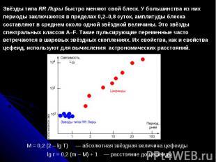 ЗвёздытипаRR Лиры быстроменяютсвойблеск. У большинства из них периоды заклю
