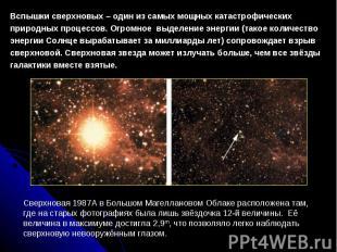 Вспышки сверхновых – один из самых мощных катастрофических природных процессов.
