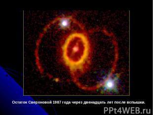 ОстатокСверхновой1987 годачерездвенадцатьлетпослевспышки.