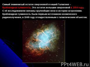 СамыйзнаменитыйостатоксверхновойвнашейГалактике– Крабовиднаятуманность.