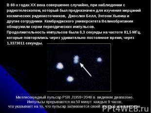 В60-хгодахXX векасовершеннослучайно, при наблюдении с радиотелескопом, кото