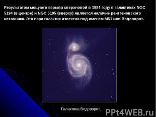Результатоммощноговзрывасверхновойв1994 годувгалактикахNGC 5194 (вцентр