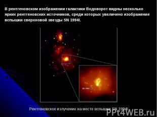 В рентгеновском изображении галактики Водоворот видны несколько ярких рентгеновс