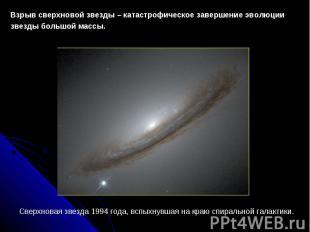 Взрыв сверхновой звезды – катастрофическое завершение эволюции звезды большой ма