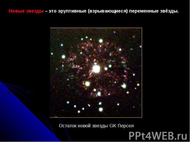 Новыезвезды–этоэруптивные(взрывающиеся) переменныезвёзды. ОстатокновойзвездыGK Персея