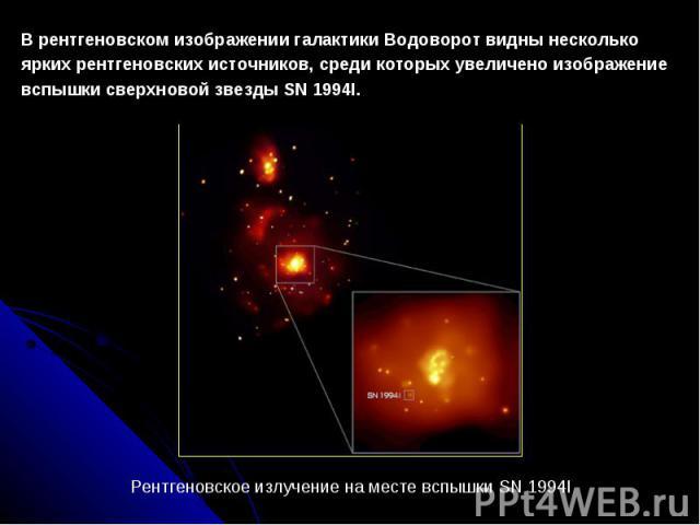 В рентгеновском изображении галактики Водоворот видны несколько ярких рентгеновских источников, среди которых увеличено изображение вспышки сверхновой звезды SN 1994I.Рентгеновское излучение на месте вспышки SN 1994I
