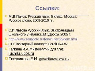 Ссылки: М.В.Панов. Русский язык, 5 класс. Москва: Русское слово, 2008-2010 гг.С.