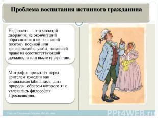 Проблема воспитания истинного гражданинаНедоросль — это молодой дворянин, не око