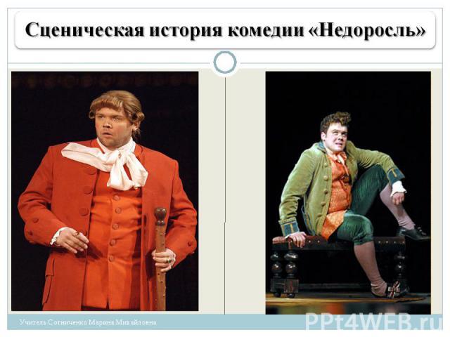 Сценическая история комедии «Недоросль»