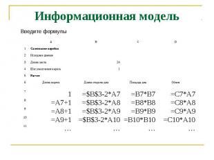 Информационная модель Введите формулы