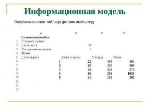 Информационная модель Полученная вами таблица должна иметь вид