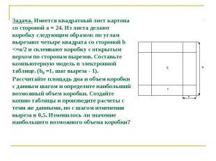 Задача. Имеется квадратный лист картона со стороной а = 24. Из листа делают коро