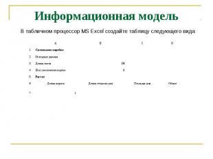 Информационная модель В табличном процессор MS Excel создайте таблицу следующего