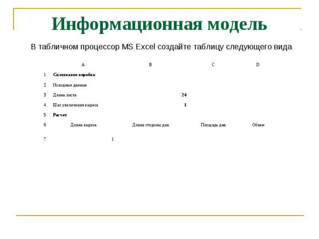 Информационная модель В табличном процессор MS Excel создайте таблицу следующего вида