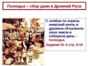 Полюдье – сбор дани в Древней Руси С ноября по апрель киевский князь и дружина о