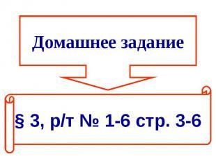 Домашнее задание § 3, р/т № 1-6 стр. 3-6