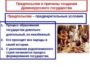 Предпосылки и причины создания Древнерусского государства Предпосылки – предвари