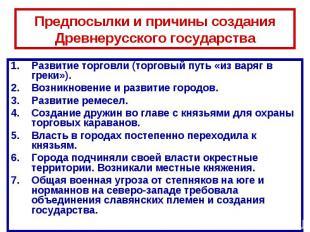 Предпосылки и причины создания Древнерусского государства Развитие торговли (тор