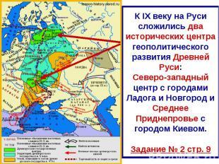 К IX веку на Руси сложились два исторических центра геополитического развития Др